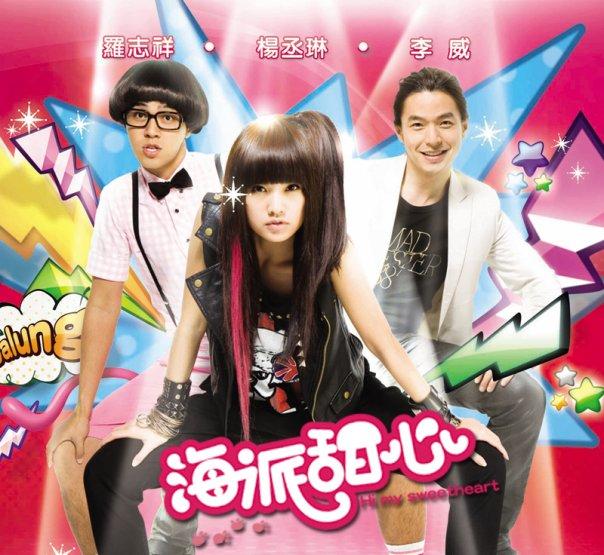 Hi My Sweetheart / 2010 / Tayvan / MP4 TR Altyaz�l�